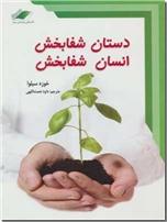 خرید کتاب دستان شفابخش ، انسان شفابخش از: www.ashja.com - کتابسرای اشجع