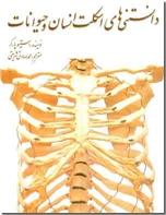 خرید کتاب دانستنی های اسکلت انسان و حیوانات از: www.ashja.com - کتابسرای اشجع