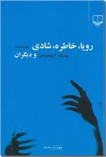 خرید کتاب رویا، خاطره، شادی و دیگران از: www.ashja.com - کتابسرای اشجع