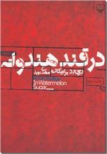 خرید کتاب در قند هندوانه از: www.ashja.com - کتابسرای اشجع