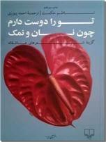 خرید کتاب تو را دوست دارم چون نان و نمک از: www.ashja.com - کتابسرای اشجع