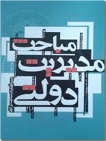 خرید کتاب مباحث مدیریت دولتی از: www.ashja.com - کتابسرای اشجع