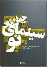 خرید کتاب جهان نو، سینمای نو از: www.ashja.com - کتابسرای اشجع