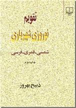 خرید کتاب تقویم نوروزی شهریاری (شمسی-قمری-فرسی) از: www.ashja.com - کتابسرای اشجع