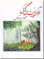 خرید کتاب آهوی بخت من گزل از: www.ashja.com - کتابسرای اشجع