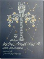 خرید کتاب نمونه های نخستین انسان و نخستین شهریار از: www.ashja.com - کتابسرای اشجع