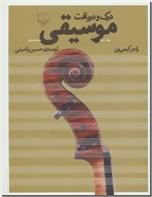 خرید کتاب درک و دریافت موسیقی از: www.ashja.com - کتابسرای اشجع