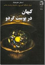 خرید کتاب کیهان در پوست گردو از: www.ashja.com - کتابسرای اشجع
