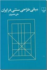خرید کتاب مبانی طراحی سنتی در ایران از: www.ashja.com - کتابسرای اشجع