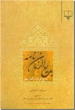 خرید کتاب بدیع الزمان نامه از: www.ashja.com - کتابسرای اشجع
