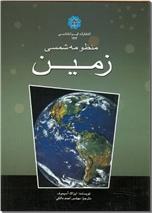 خرید کتاب زمین (منظومه شمسی) از: www.ashja.com - کتابسرای اشجع