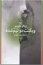 خرید کتاب ویکنت دو نیم شده از: www.ashja.com - کتابسرای اشجع