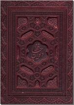 خرید کتاب دیوان حافظ نفیس معطر وزیری دو زبانه از: www.ashja.com - کتابسرای اشجع