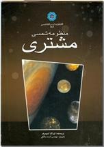 خرید کتاب مشتری (منظومه شمسی) از: www.ashja.com - کتابسرای اشجع