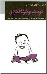 خرید کتاب آخرین روشهای چاره ساز، کودک و گریه نکردن از: www.ashja.com - کتابسرای اشجع