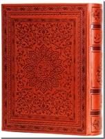 خرید کتاب کلیات مفاتیح الجنان نفیس و معطر با قلم هوشمند گویا از: www.ashja.com - کتابسرای اشجع