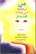 خرید کتاب من در هر آنچه می بینم هستم از: www.ashja.com - کتابسرای اشجع