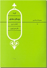 خرید کتاب گزیده بوستان سعدی از: www.ashja.com - کتابسرای اشجع