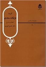 خرید کتاب گزیده غزلیات سعدی از: www.ashja.com - کتابسرای اشجع