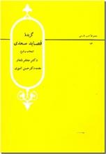 خرید کتاب گزیده قصاید سعدی از: www.ashja.com - کتابسرای اشجع