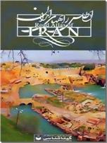 خرید کتاب اطلس راههای ایران از: www.ashja.com - کتابسرای اشجع