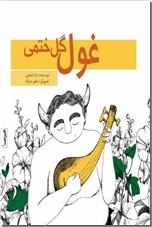 خرید کتاب ایلیا -  کمیک استریپ 3 از: www.ashja.com - کتابسرای اشجع