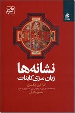 خرید کتاب تحلیل و طراحی نوین سیستم ها از: www.ashja.com - کتابسرای اشجع