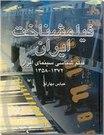 خرید کتاب فیلمشناخت ایران 2 از: www.ashja.com - کتابسرای اشجع