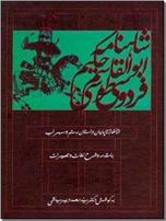 خرید کتاب شاهنامه فردوسی 5 جلدی از: www.ashja.com - کتابسرای اشجع