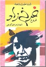 خرید کتاب شناخت نامه فروغ فرخ زاد از: www.ashja.com - کتابسرای اشجع