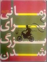 خرید کتاب زمانی برای بزرگ شدن از: www.ashja.com - کتابسرای اشجع