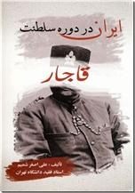خرید کتاب قصه های قاجار از: www.ashja.com - کتابسرای اشجع