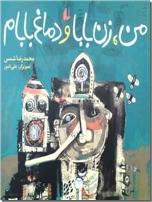 خرید کتاب من ، زن بابا و دماغ بابام از: www.ashja.com - کتابسرای اشجع