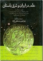 خرید کتاب علم در ایران و شرق باستان از: www.ashja.com - کتابسرای اشجع