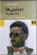 خرید کتاب دوبلینی ها و نقد دوبلینی ها از: www.ashja.com - کتابسرای اشجع