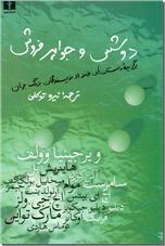 خرید کتاب دوشس و جواهر فروش از: www.ashja.com - کتابسرای اشجع