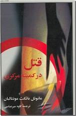 خرید کتاب قتل در کمیته مرکزی از: www.ashja.com - کتابسرای اشجع