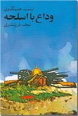 خرید کتاب وداع با اسلحه همینگوی از: www.ashja.com - کتابسرای اشجع
