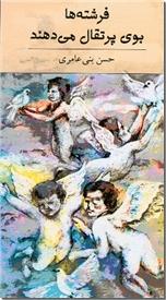 خرید کتاب فرشته ها بوی پرتغال میدهند از: www.ashja.com - کتابسرای اشجع