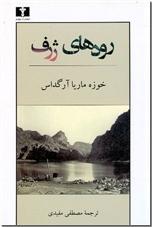 خرید کتاب رودهای ژرف از: www.ashja.com - کتابسرای اشجع