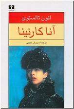 خرید کتاب آناکارنینا - 2 جلدی از: www.ashja.com - کتابسرای اشجع