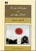 خرید کتاب جریانات بزرگ در عرفان یهودی از: www.ashja.com - کتابسرای اشجع