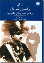 خرید کتاب ایران، برآمدن رضاخان از: www.ashja.com - کتابسرای اشجع
