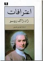 خرید کتاب اعترافات - جیبی از: www.ashja.com - کتابسرای اشجع
