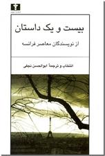 خرید کتاب بیست و یک داستان از نویسندگان معاصر فرانسه از: www.ashja.com - کتابسرای اشجع