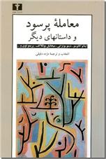 خرید کتاب معامله پرسود و داستانهای دیگر از: www.ashja.com - کتابسرای اشجع