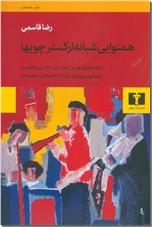 خرید کتاب همنوایی شبانه ارکستر چوبها از: www.ashja.com - کتابسرای اشجع