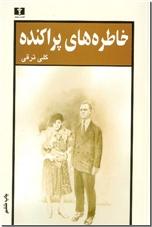 خرید کتاب خاطره های پراکنده از: www.ashja.com - کتابسرای اشجع