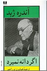 خرید کتاب اگر دانه نمیرد از: www.ashja.com - کتابسرای اشجع