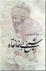 خرید کتاب پشت سرت را نگاه نکن! از: www.ashja.com - کتابسرای اشجع